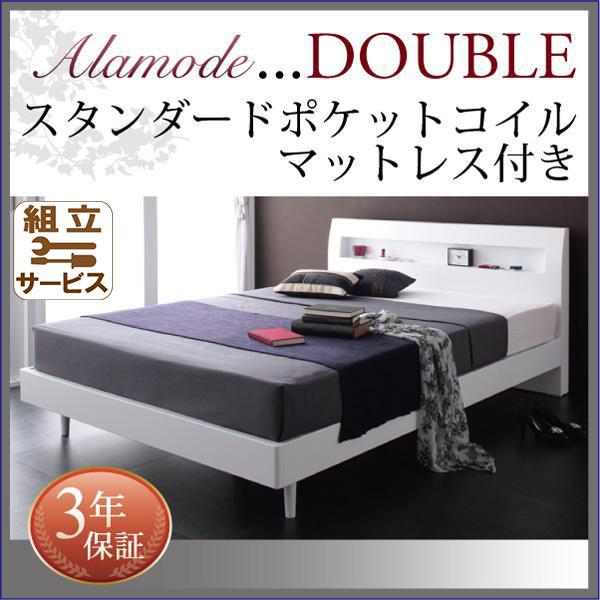 すのこベッド【Alamode】アラモード【ポケットコイルマットレス:レギュラー付き】ダブル