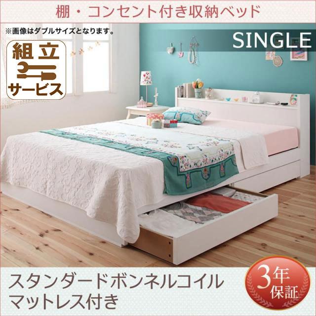 収納付きベッド【Fleur】フルールフルール スタンダードボンネルマットレス付 専用リネンなし シングル