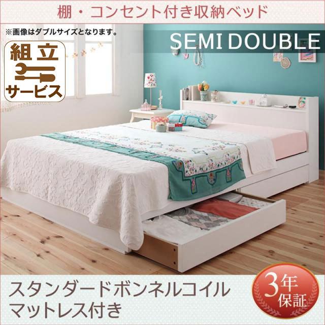 収納付きベッド【Fleur】フルールフルール スタンダードボンネルマットレス付 専用リネンなし セミダブル