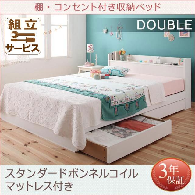 収納付きベッド【Fleur】フルールフルール スタンダードボンネルマットレス付 専用リネンなし ダブル