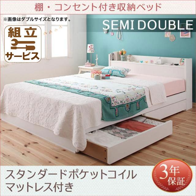 収納付きベッド【Fleur】フルールフルール スタンダードポケットマットレス付 専用リネンなし セミダブル