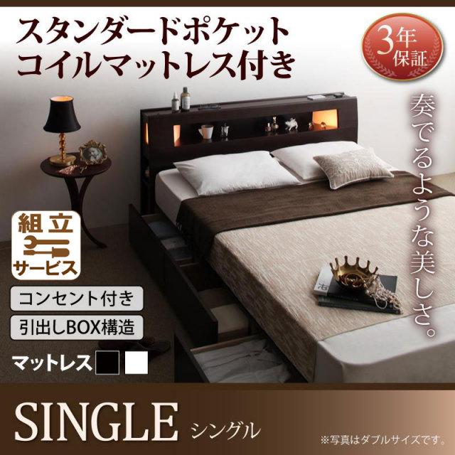 収納ベッド【Viola】ヴィオラ【ポケットコイルマットレス:レギュラー付き】シングル