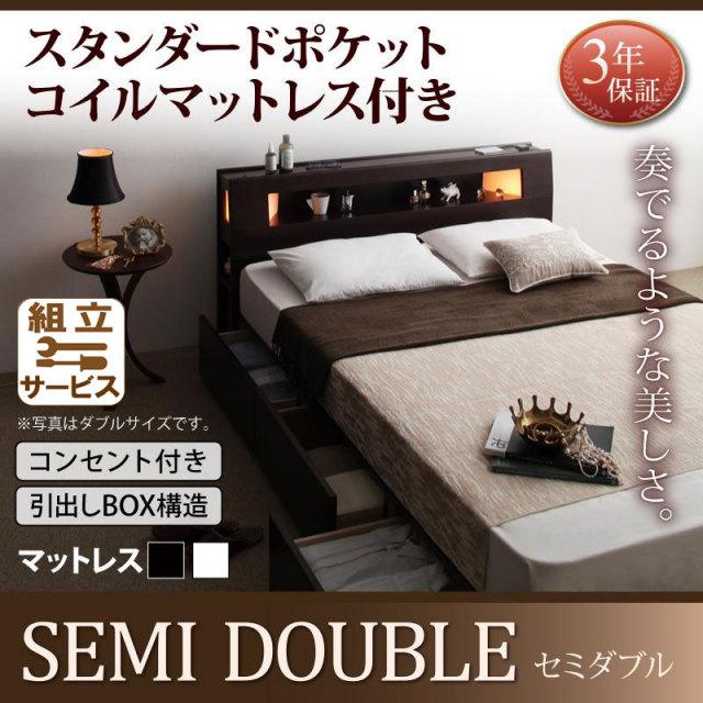 収納ベッド【Viola】ヴィオラ【ポケットコイルマットレス:レギュラー付き】セミダブル