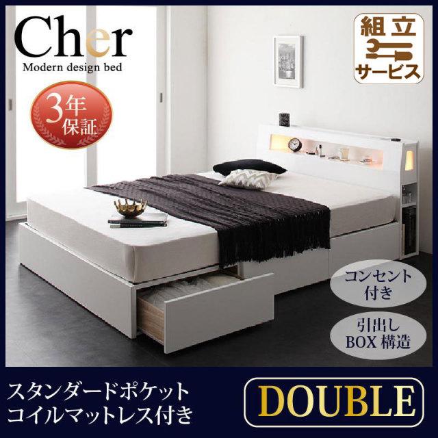 収納付きベッド【Cher】シェール スタンダードポケットマットレス付 ダブル