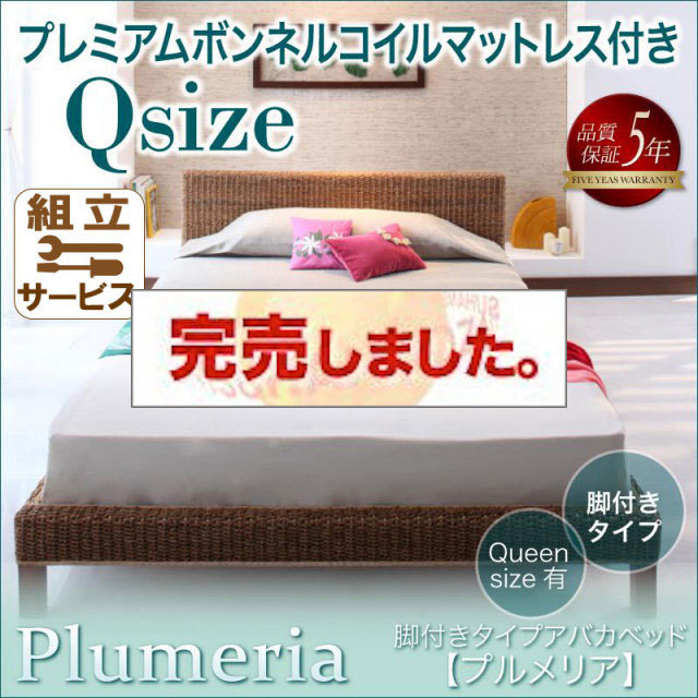 アジアンスタイル すのこベッド【Plumeria】プルメリア【ボンネルコイルマットレス付き】クィーン