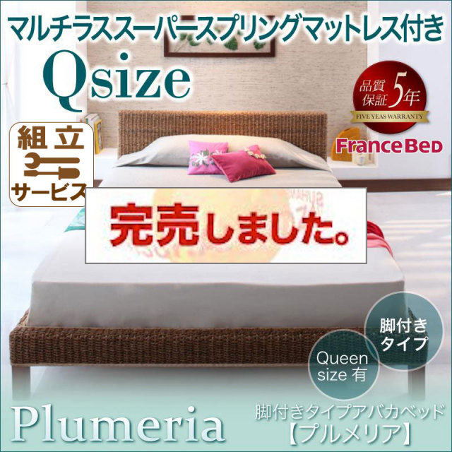 アジアンスタイル すのこベッド【Plumeria】プルメリア【マルチラスマットレス付き】クィーン