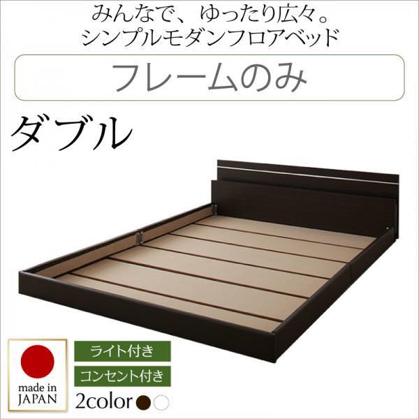 連結可能 日本製ファミリーベッド【Joint Wide】ジョイントワイド フレームのみ ダブル