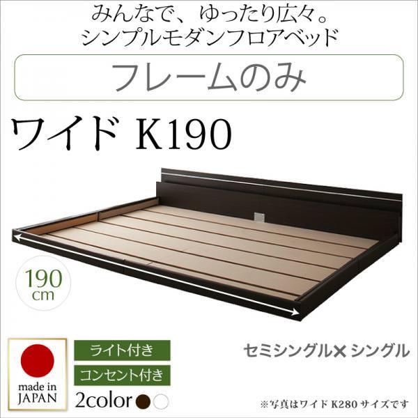連結可能 日本製ファミリーベッド【Joint Wide】ジョイントワイド フレームのみ ワイドK190