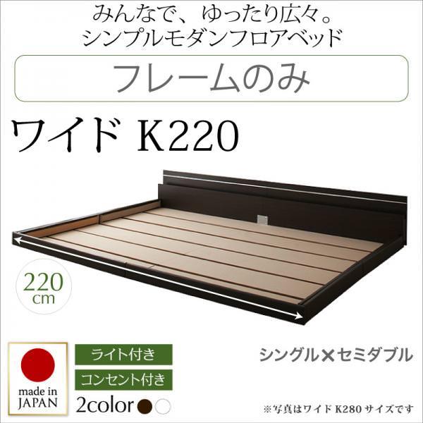 連結可能 日本製ファミリーベッド【Joint Wide】ジョイントワイド フレームのみ ワイドK220