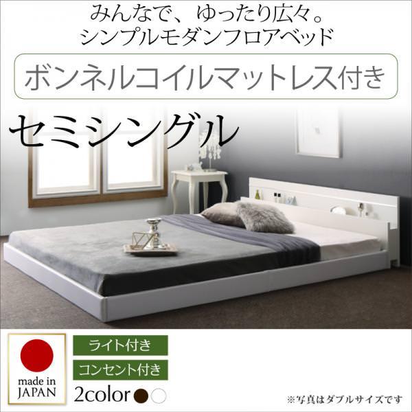 連結可能 日本製ファミリーベッド【Joint Wide】ジョイントワイド ボンネルマットレス付 セミシングル