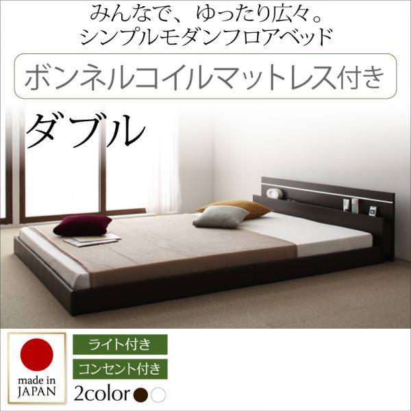 連結可能 日本製ファミリーベッド【Joint Wide】ジョイントワイド ボンネルマットレス付 ダブル