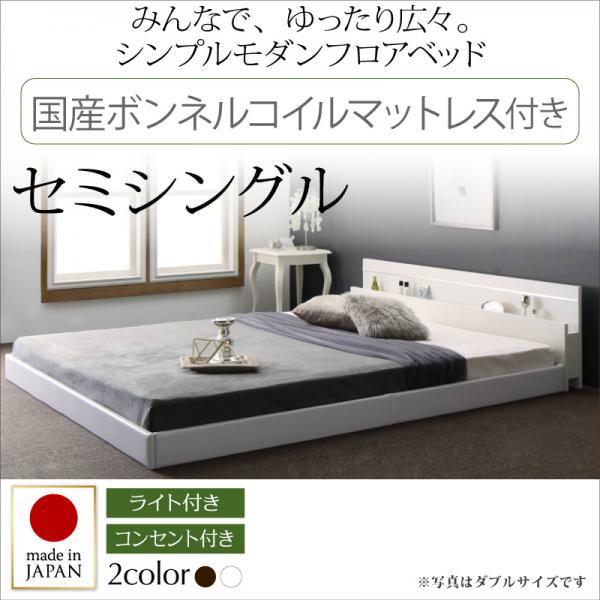 連結可能 日本製ファミリーベッド【Joint Wide】ジョイントワイド 国産ボンネルマットレス付 セミシングル