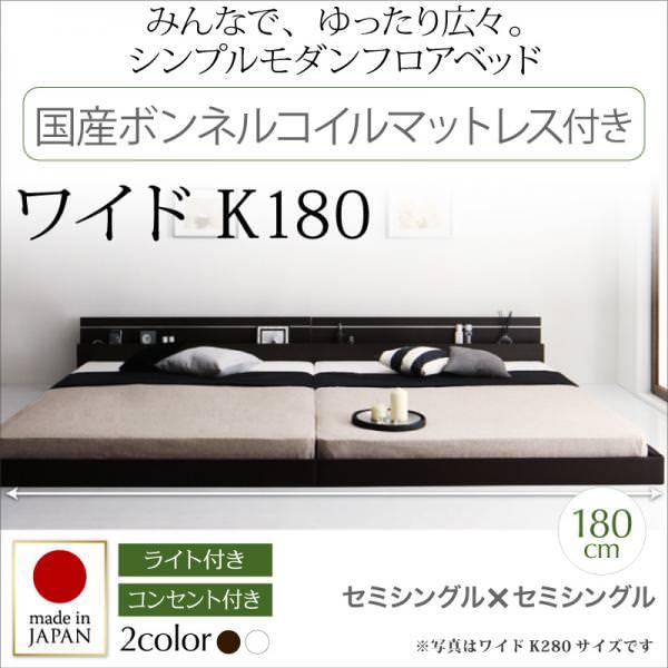 連結可能 日本製ファミリーベッド【Joint Wide】ジョイントワイド 国産ボンネルマットレス付 ワイドK180