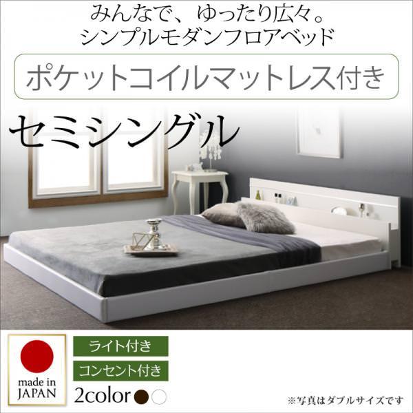連結可能 日本製ファミリーベッド【Joint Wide】ジョイントワイド ポケットマットレス付 セミシングル
