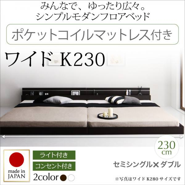 連結可能 日本製ファミリーベッド【Joint Wide】ジョイントワイド ポケットマットレス付 ワイドK230