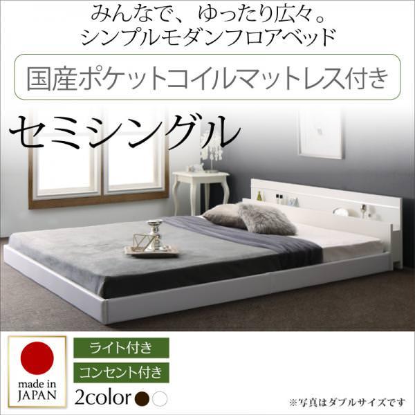連結可能 日本製ファミリーベッド【Joint Wide】ジョイントワイド 国産ポケットマットレス付 セミシングル