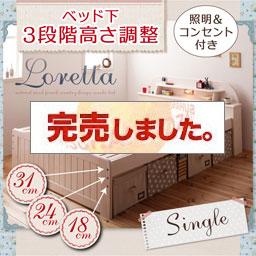 天然木すのこベッド【Loretta】ロレッタ/シングル