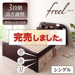 天然木すのこベッド【freel】フリール/シングル