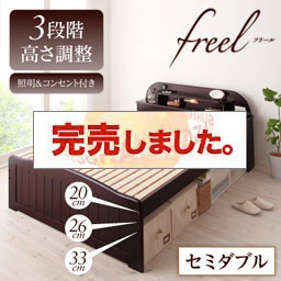 天然木すのこベッド【freel】フリール/セミダブル