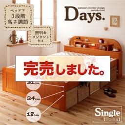 天然木すのこベッド【Days.】デイズ/シングル