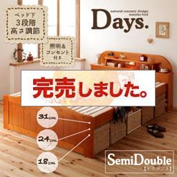 天然木すのこベッド【Days.】デイズ/セミダブル