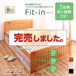 すのこベッド【Fit-in】フィット・イン/シングル