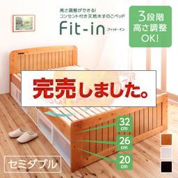 すのこベッド【Fit-in】フィット・イン/セミダブル