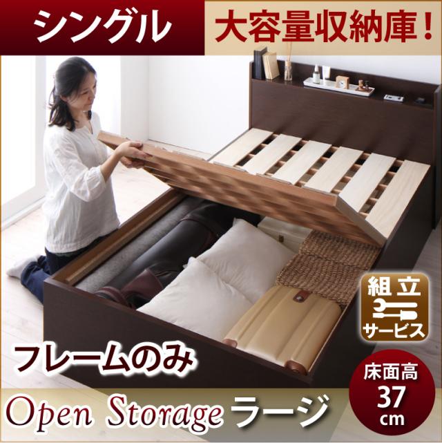 大容量収納付きすのこベッド【Open Storage】オープンストレージ ベッドフレームのみ シングル 深さラージ