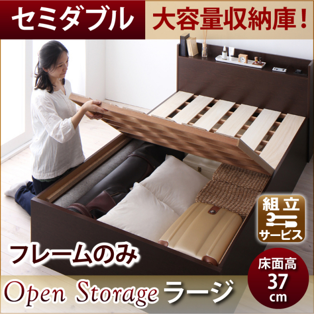 大容量収納付きすのこベッド【Open Storage】オープンストレージ ベッドフレームのみ セミダブル 深さラージ