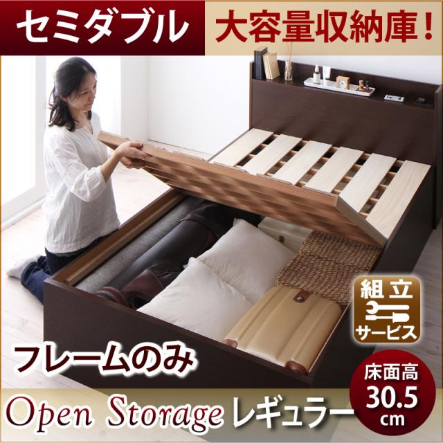 大容量収納付きすのこベッド【Open Storage】オープンストレージ ベッドフレームのみ セミダブル 深さレギュラー