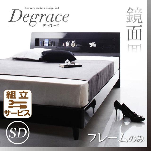 鏡面光沢仕上げ すのこベッド【Degrace】ディ・グレース【フレームのみ】セミダブル