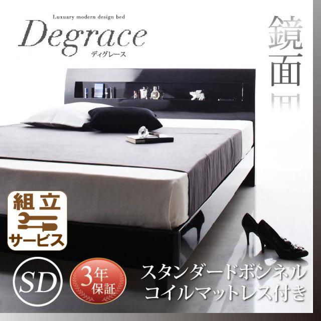 鏡面光沢仕上げ すのこベッド【Degrace】ディ・グレース スタンダードボンネルマットレス付 セミダブル