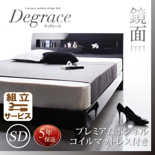 鏡面光沢仕上げ すのこベッド【Degrace】ディ・グレース プレミアムボンネルマットレス付 セミダブル