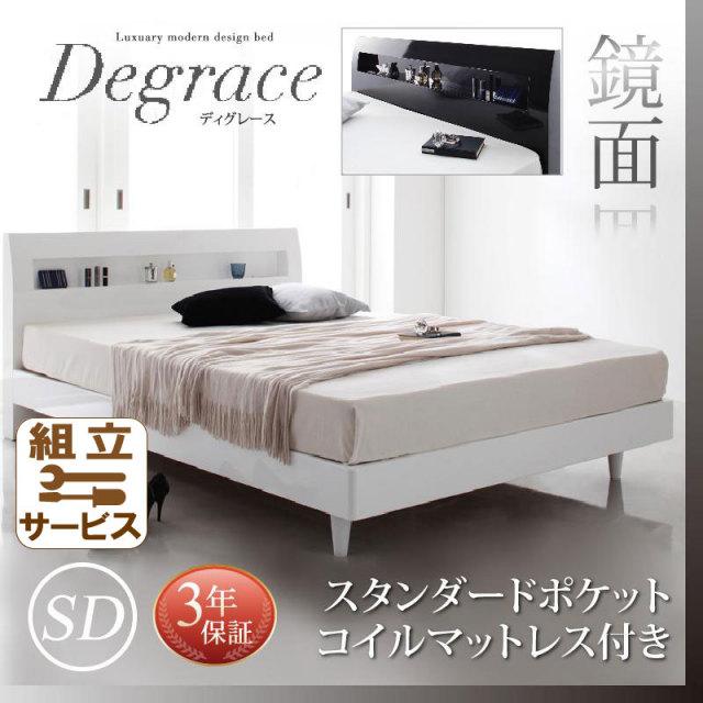 鏡面光沢仕上げ すのこベッド【Degrace】ディ・グレース スタンダードポケットマットレス付 セミダブル