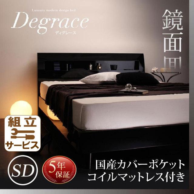 鏡面光沢仕上げ すのこベッド【Degrace】ディ・グレース 国産カバーポケットマットレス付 セミダブル