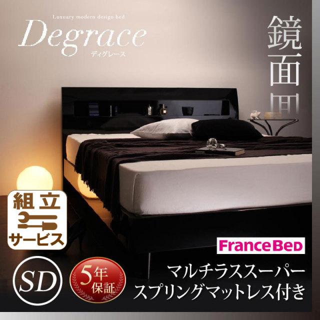 鏡面光沢仕上げ すのこベッド【Degrace】ディ・グレース マルチラスマットレス付 セミダブル