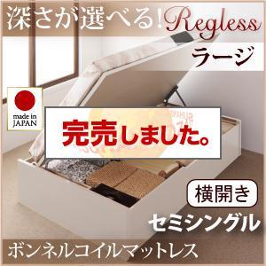 跳ね上げ収納ベッド Regless リグレス ボンネルコイルマットレス付き 横開き セミシングル 深さラージ