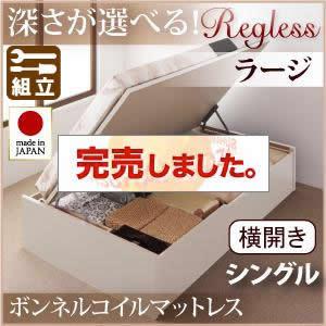 国産 跳ね上げベッド【Regless】リグレス・ラージ シングル【横開き】ボンネルマットレス付