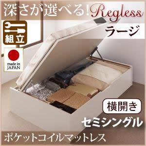 跳ね上げベッド【Regless】リグレス・ラージ セミシングル【横開き】オリジナルポケットマットレス付