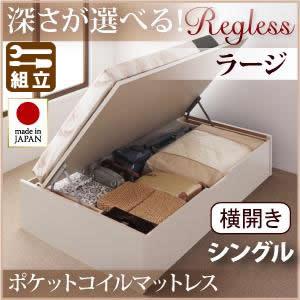 跳ね上げベッド【Regless】リグレス・ラージ シングル【横開き】オリジナルポケットマットレス付