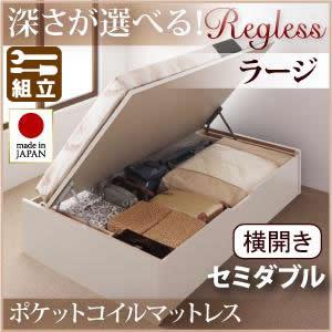 跳ね上げベッド【Regless】リグレス・ラージ セミダブル【横開き】オリジナルポケットマットレス付