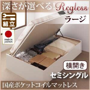 跳ね上げベッド【Regless】リグレス・ラージ セミシングル【横開き】国産ポケットマットレス付