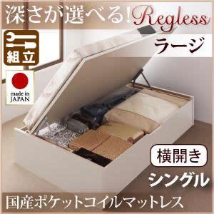 跳ね上げベッド【Regless】リグレス・ラージ シングル【横開き】国産ポケットマットレス付