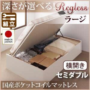 跳ね上げベッド【Regless】リグレス・ラージ セミダブル【横開き】国産ポケットマットレス付