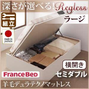 跳ね上げベッド【Regless】リグレス・ラージ セミダブル【横開き】羊毛デュラテクノマットレス付