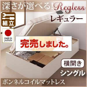 国産 跳ね上げベッド【Regless】リグレス・レギュラー シングル【横開き】ボンネルマットレス付