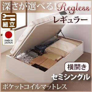 跳ね上げベッド【Regless】リグレス・レギュラー セミシングル【横開き】オリジナルポケットマットレス付