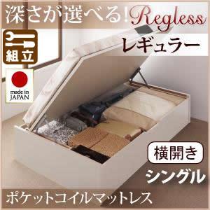跳ね上げベッド【Regless】リグレス・レギュラー シングル【横開き】オリジナルポケットマットレス付
