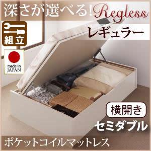 跳ね上げベッド【Regless】リグレス・レギュラー セミダブル【横開き】オリジナルポケットマットレス付