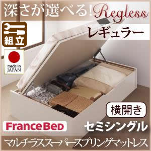 跳ね上げベッド【Regless】リグレス・レギュラー セミシングル【横開き】マルチラスマットレス付